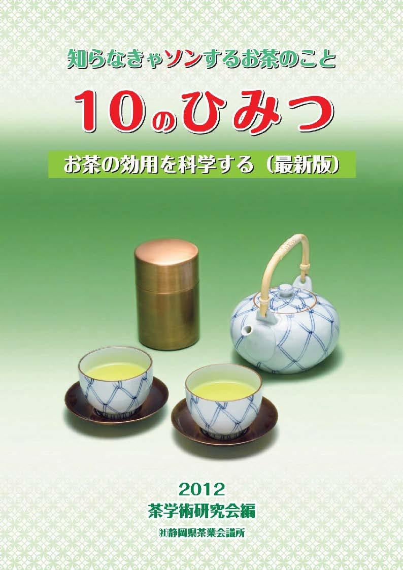 知らなきゃソンするお茶のこと10のひみつ (社)静岡県茶業会議所 発行